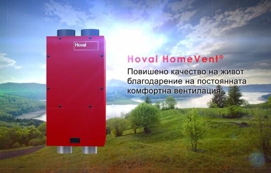 www.hoval.bg