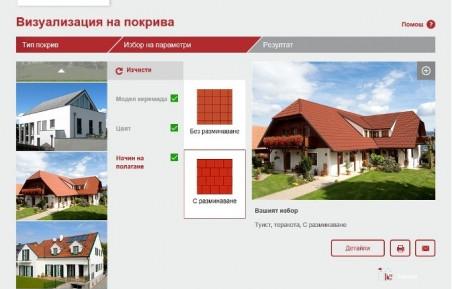 ТОНДАХ България ЕООД, www.tondach.bg