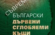 Инж. Симеон Йорданов